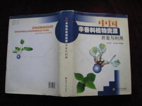 中国辛香料植物资源开发与利用  书角下角看图