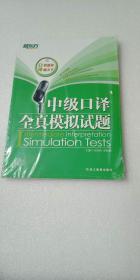 新东方·中级口译全真模拟试题