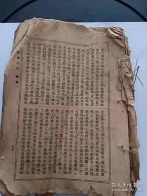 (书4)民国 《京调大全》续篇  前后有残,54到264页