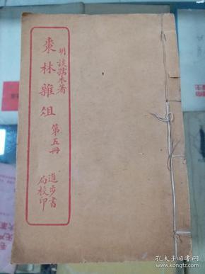 枣林杂俎 六卷 谈迁著 存第五册(中集) 民国线装书配本专区40
