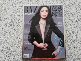 芭莎珠宝 2015年10月号 总第四十一期 (封面姚晨)