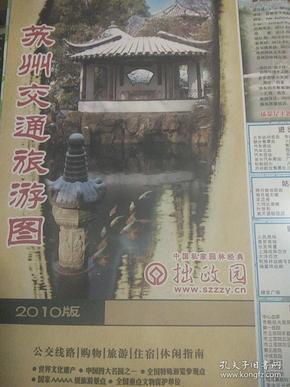 苏州交通旅游图2010年1月第五版