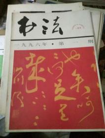 书法杂志1996年第一期