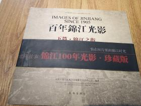 百年锦江光影下册