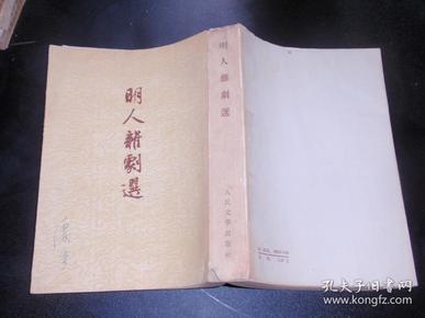 明人杂剧选(天津著名作家左森私藏,扉页和封面有左森的签名,1958年1版1次!)080307-b