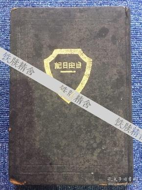 【铁牍精舍】【日记杂抄】 1935年前后上海某女大学生日记一厚册,用1935年商务印书馆自由日记,后附通讯录、收发信、收支、书籍目录等,颇为有趣,研究抗战时期上海大学生活的好资料,19x13cm