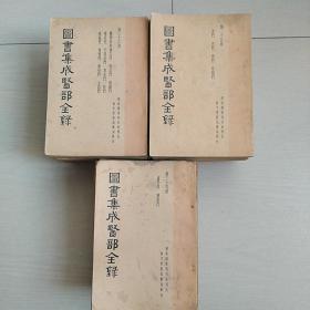 图书集成医部全录〈民国版〉从第二册到六十册之列数之内共二十三册合售