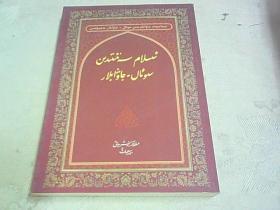 伊斯兰艺术问答:维吾尔文