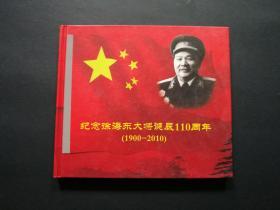 纪念徐海东大将诞辰110周年(精装本 将军之子徐文伯签名赠本)