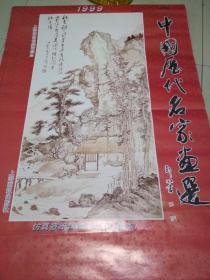 1999年中国历代名家画选挂历
