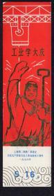 [ZXA-S12]上海第二钢铁厂革委会1976年庆祝无产阶级文化大革命胜利十周年书签/工业学大庆,4X15厘米。