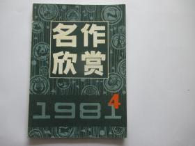 名作欣赏 1981年第4期