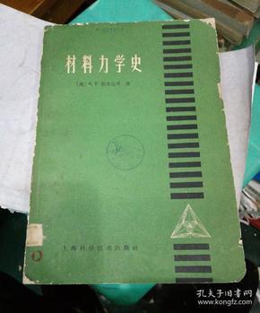 材料力学史(货号H)