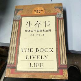 生存书:恒通古今的处世法则