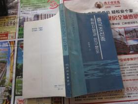 中国朝鲜族聚落地名与人口分布(朝鲜文)仅500