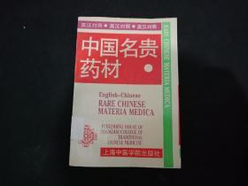 中国名贵药材