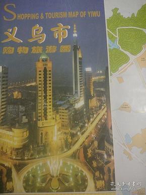 义乌市购物旅游图2005年4月第一版