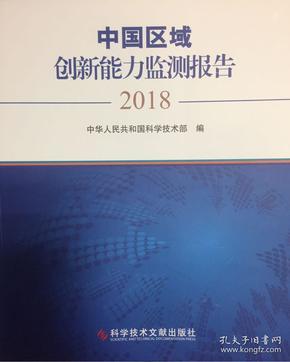 中国区域创新能力监测报告2018