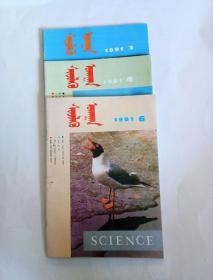 蒙文版期刊:科学(1991年第3,4,6期)