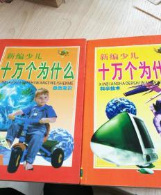 新编少儿,十万个为什么--.科学技术、自然常识【两册合售】
