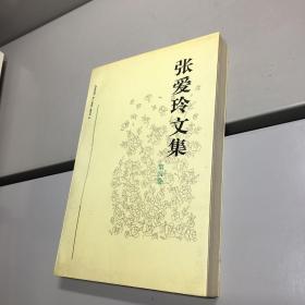 张爱玲文集 第四卷 【  95品+++ 内页干净 实图拍摄 看图下单 收藏佳品】