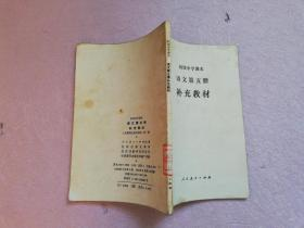 初级中学课本 语文第五册 补充教材【实物拍图 馆藏书】