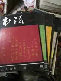 书法1997(1-6)期(六本合售)