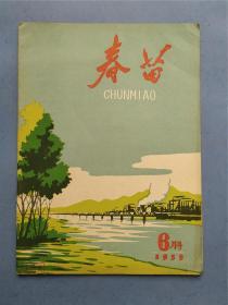 杈藉畞鏈邯甯傘�婃槬鑻椼��1959骞�6鏈堛��7鏈堝彿锛堟�荤3銆�4鏈燂級