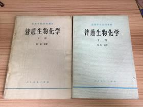 普通生物化学 上下两册全