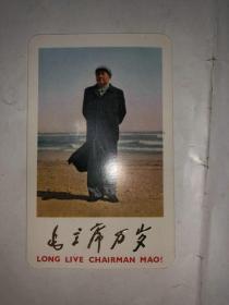 文革彩色中英文对照卡片 毛主席万岁 中国民航