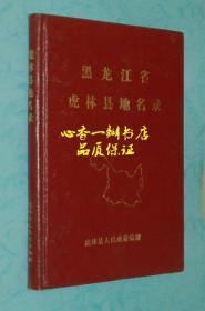 黑龙江省虎林县地名录(本店还有林口县、密山县、海林县、鸡东县、穆棱县等5县地名录))