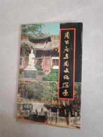 周公庙与周文化探索