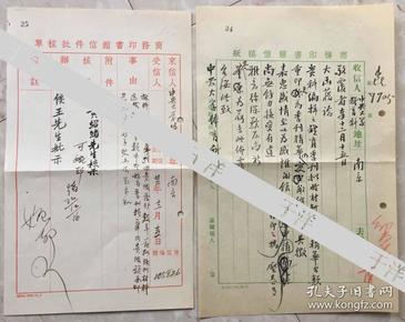 王云五 批阅 致中央大学体育科 信札