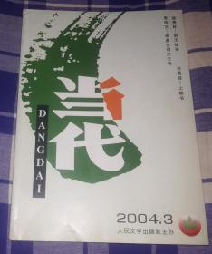 当代 2004年第3期 九五品 包邮挂