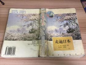 走遍日本【日语】