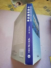 中国新建筑(3):文化 博览 教育 公共服务【实物拍图】
