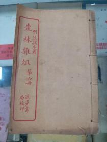 枣林杂俎 六卷 谈迁著 存第六册(和集) 民国线装书配本专区41