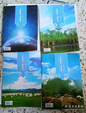蒙文版期刊:科学(2013年年第1,2,3,6期)4本合售