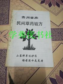 貴州苗族民間草藥驗方