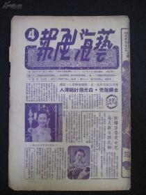 艺海画报》第四期 民国原版 1948年初版印刷 16开8页 有1948年世界运动会特辑、电影剧照等内容