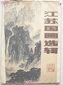 江苏国画选辑【画册 1979年1版1次】