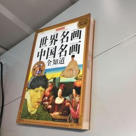 世界名画中国名画全知道