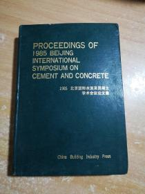 PROCEEDINGS OF 1 985 BEIJING INTERNATIONAL SYMPOSIUM ON CEMENT AND CONCRET 1985北京国际水泥排 学术会议论文集