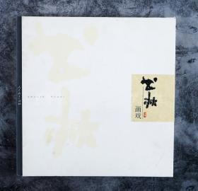著名画家、中国美协理事、中国美术馆副馆长 马书林 2008年 签赠《书林画戏 马书林画集》硬精装一册 (人民教育出版社 2006年一版一印) HXTX101522