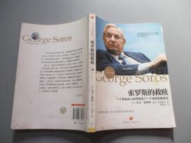 索罗斯的救赎——一个自私的人如何缔造了一个无私的基金会