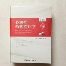 心脏病药物治疗学(第2版)精装、大16开本、全新十品未开封、有库存