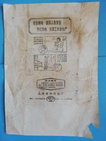 五十年代上海南翔灯泡厂包装广告长27宽19厘米【安全用电.保障人身安全.节约用电.支援工农业生产】