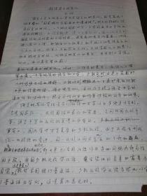 语言学家王均《我谈语文规范》手稿一页八开