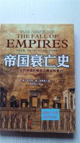 帝国衰亡史:十六个古代帝国的崛起、霸业和衰亡 [美]科马克.奥.勃里恩 著 邵志军 译 现代出版社 9787514315707