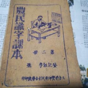存世珍本,五十年代初木刻本《农民识字课本》第二册,页页有反映时代变化的精美木刻版画!